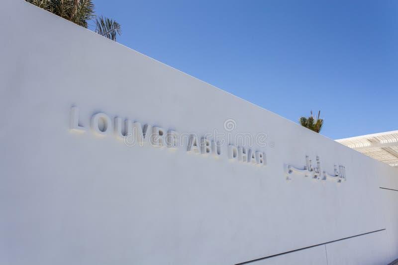 阿布扎比天窗的门面在阿布扎比,阿联酋 图库摄影