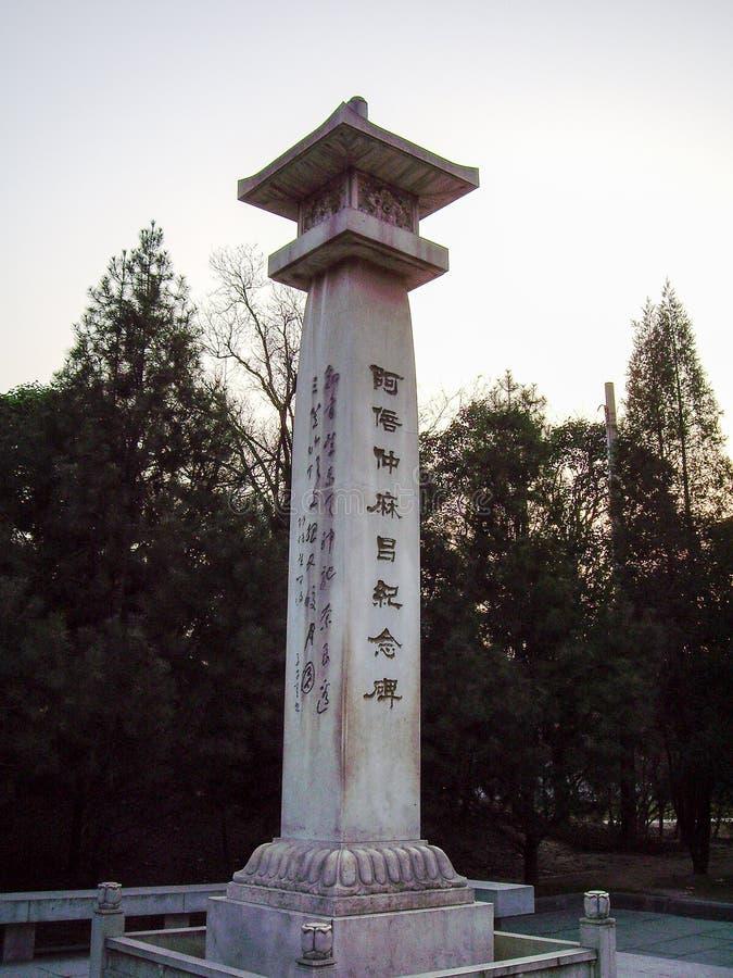 阿布的纪念碑没有Nakamaro在Kinko宫殿,唐朝遗骸在羡,中国 免版税库存照片