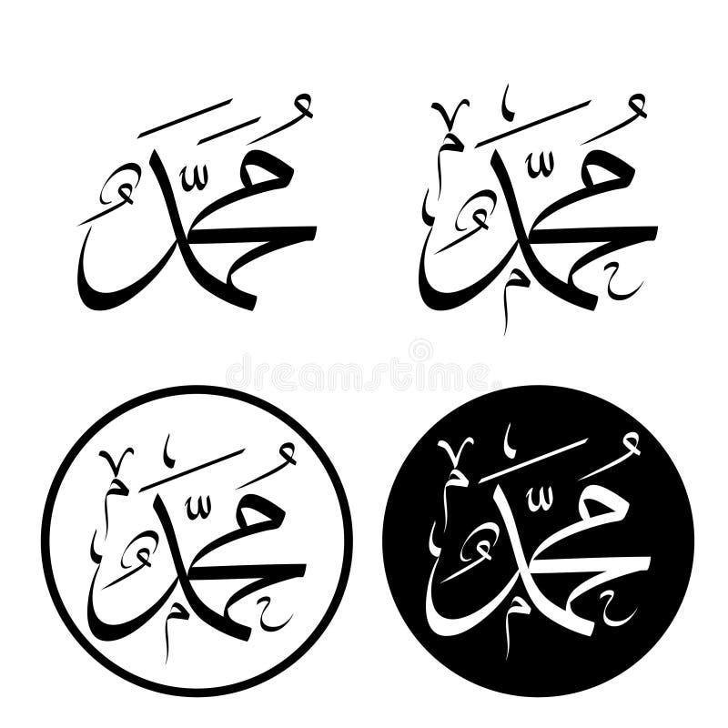 阿拉伯书法文字例证的先知穆罕默德隔绝了 库存例证