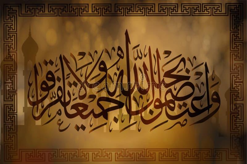 阿拉伯书法苏拉3 AL伊姆兰 库存照片