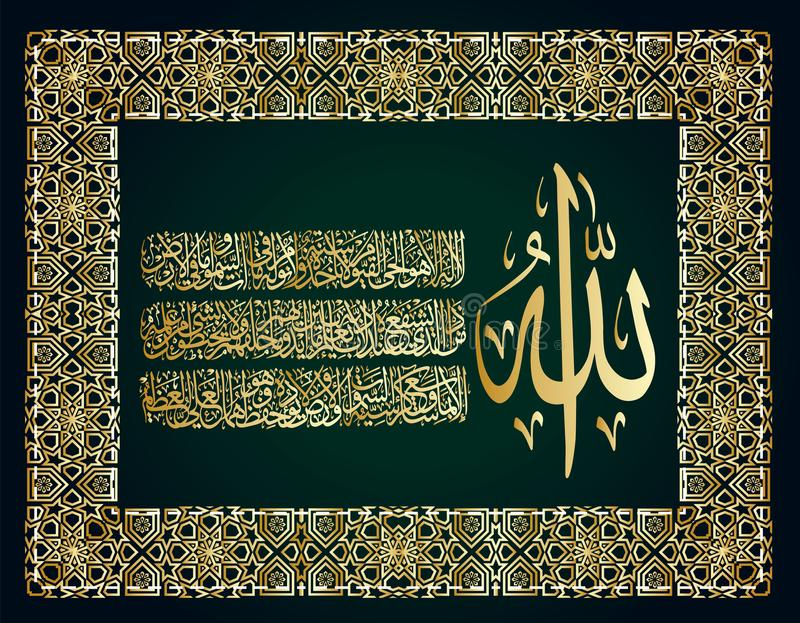 阿拉伯书法255 皇族释放例证