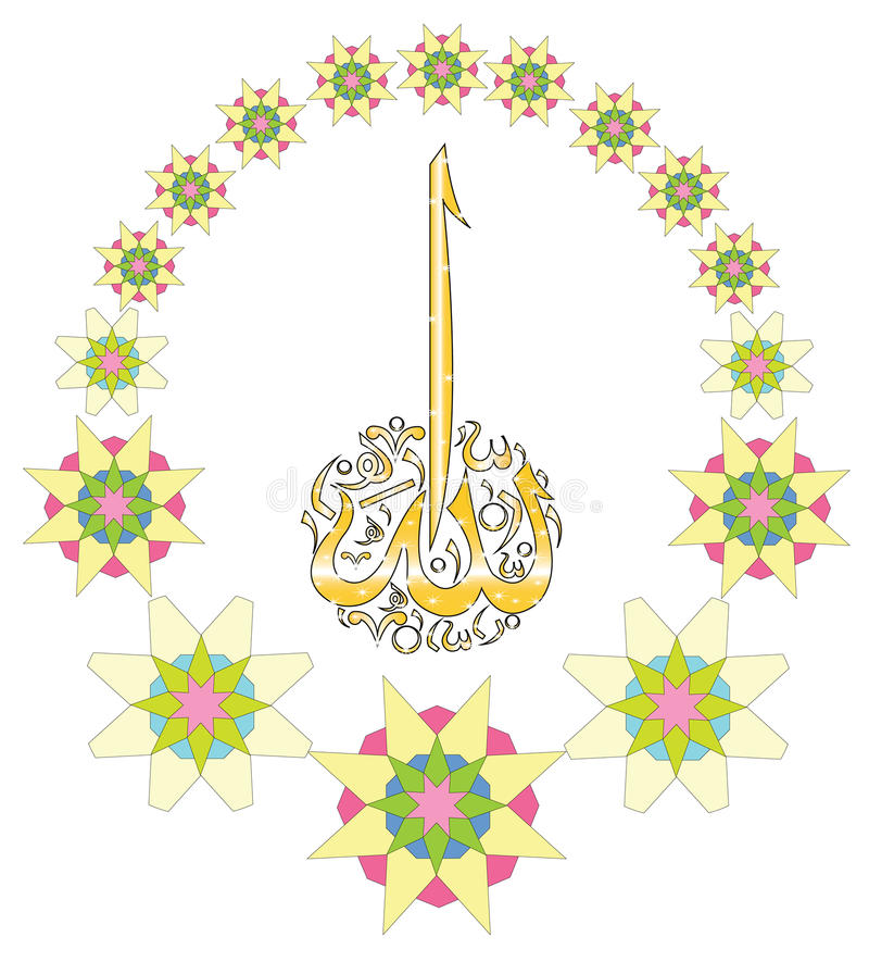 阿拉伯书法 库存图片