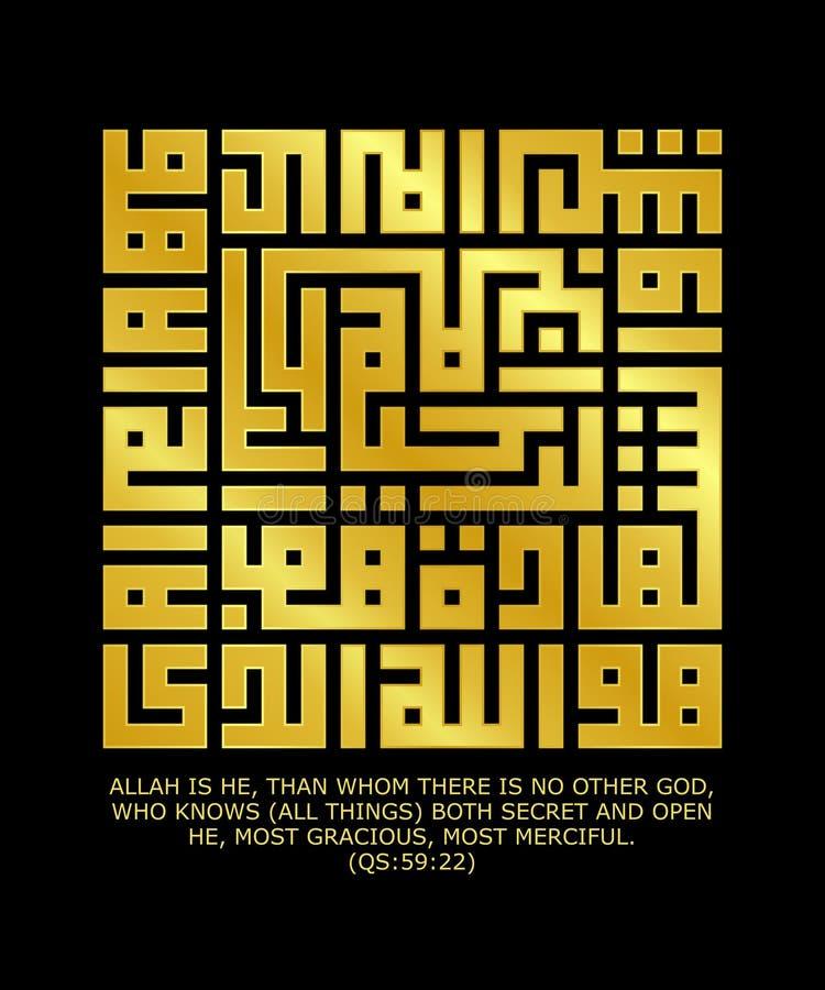 阿拉伯书法AlQur'斜纹软绸Alhasyr 59:22,Kufi广场 皇族释放例证