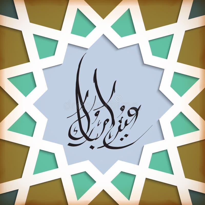 阿拉伯书法eid问候穆巴拉克 皇族释放例证