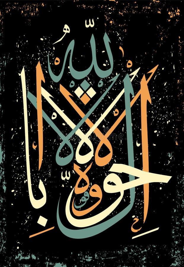 阿拉伯书法La haual La kuta il BiLillahaha 向量例证
