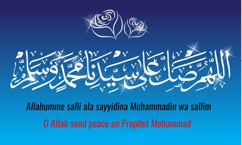 阿拉伯书法Salawat恳求词组上帝传染媒介保佑穆罕默德 库存例证