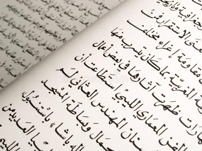 阿拉伯书老页 库存图片