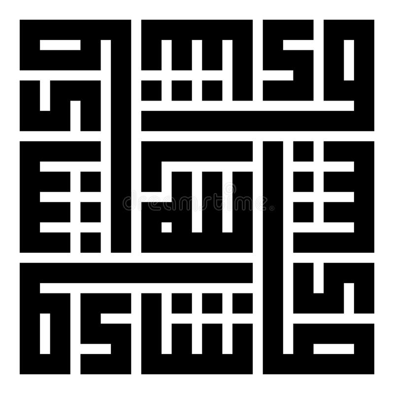阿拉伯伊斯兰教的书法传染媒介,翻译如下:`什么阿拉应该愿` 库存例证