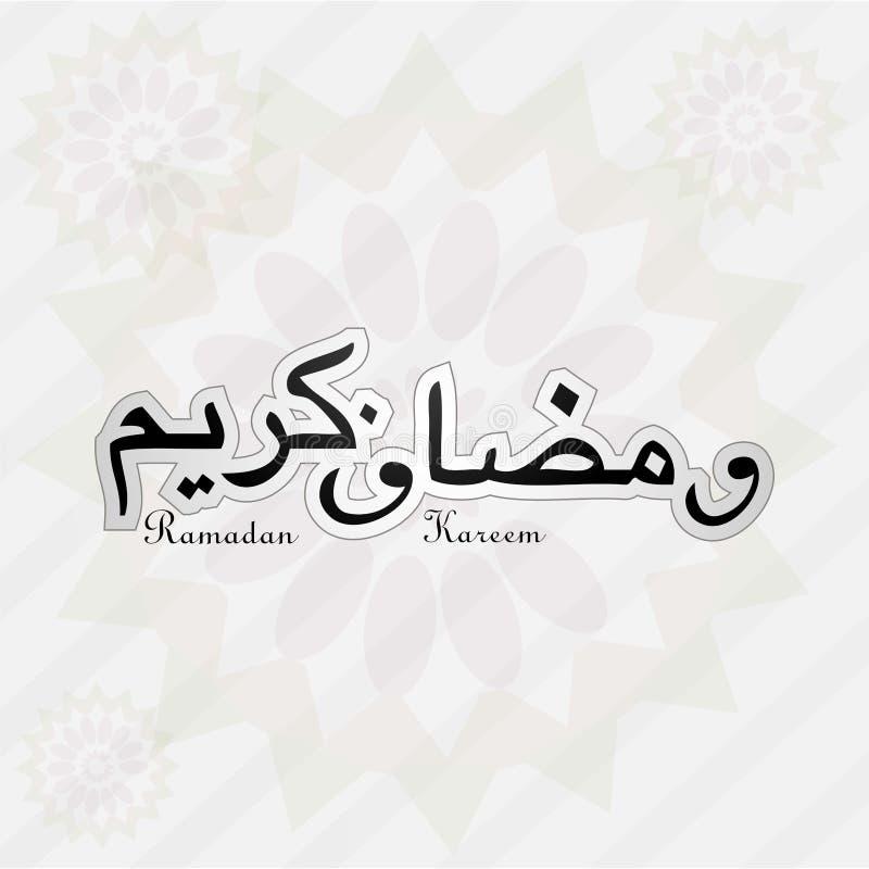 阿拉伯伊斯兰教的书法文本赖买丹月Kareem 库存例证
