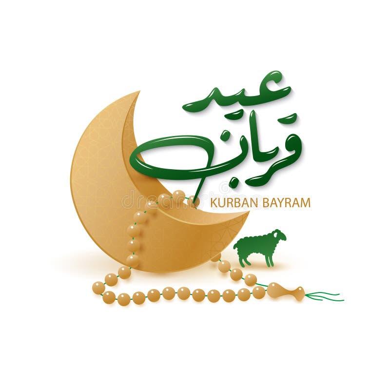 阿拉伯伊斯兰教的假日Kurban巴伊拉姆eid Al adha 皇族释放例证