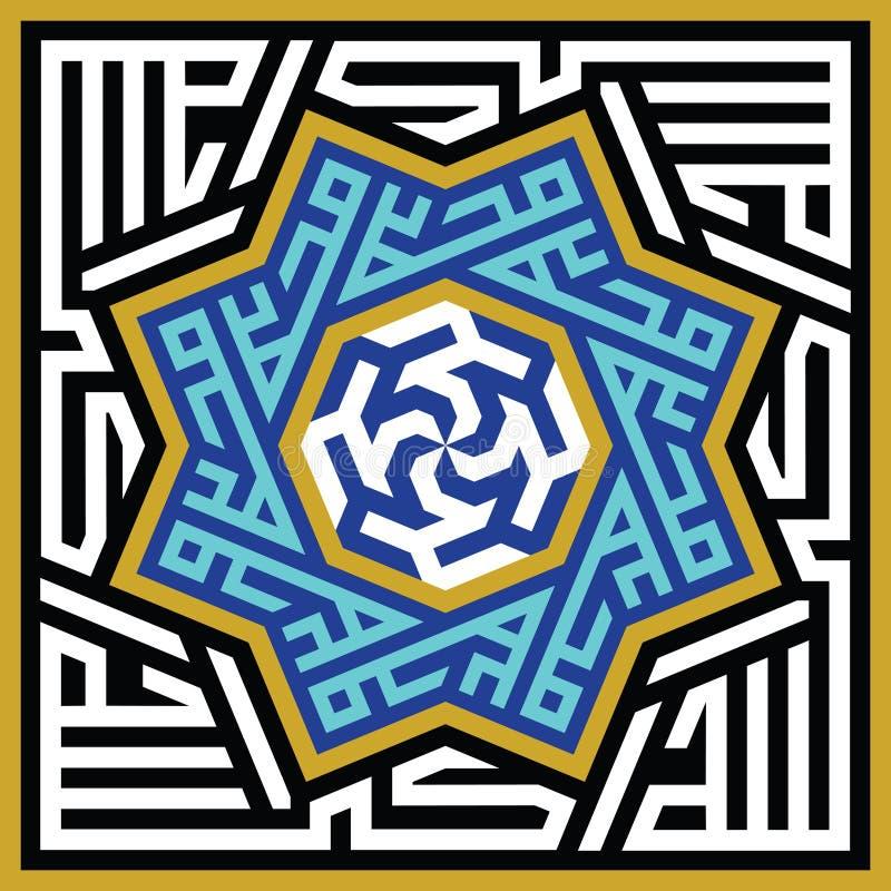 阿拉伯几何装饰品 伊斯兰的书法 库存例证