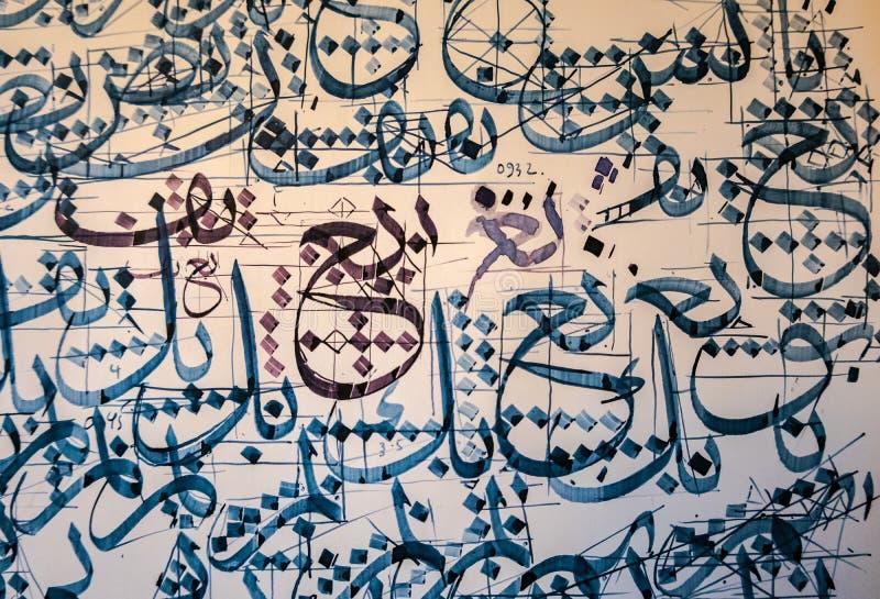 阿拉伯和伊斯兰教的书法传统khat在特别墨水实践 向量例证