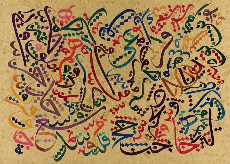 阿拉伯字符 库存照片