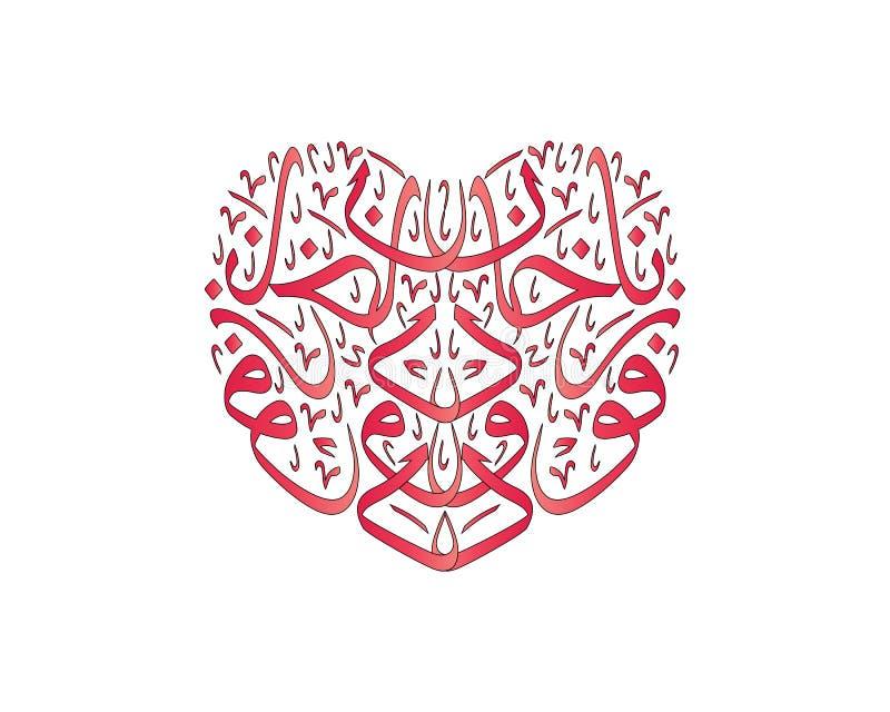 阿拉伯爱形状字 向量例证