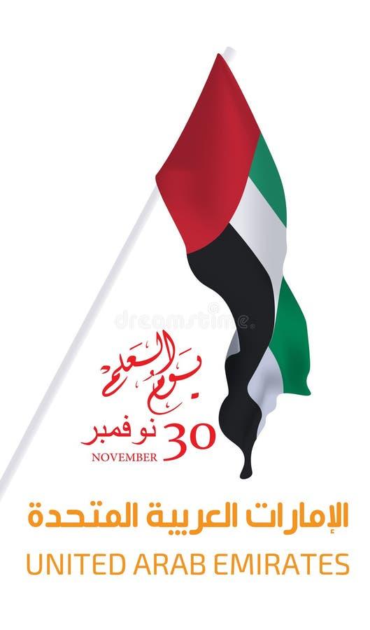 阿拉伯联合酋长国国旗纪念日庆祝 向量例证