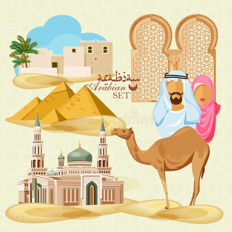 阿拉伯集合 皇族释放例证