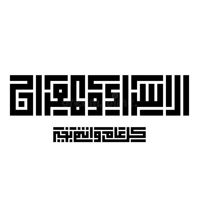 阿拉伯` AL-ISRAA和AL-MERAAJ `书法伊斯兰教的传染媒介  库存例证