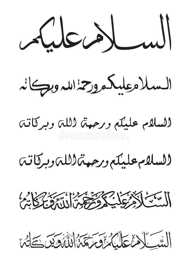 阿拉伯assalamualaikum书法 皇族释放例证