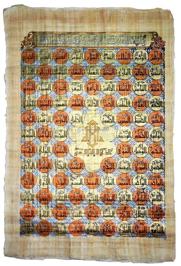 阿拉的99个名字金黄的在纸莎草难看的东西 免版税库存照片