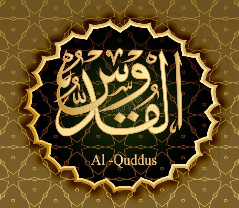 阿拉AlQuddus的名字圣洁无过失 向量例证