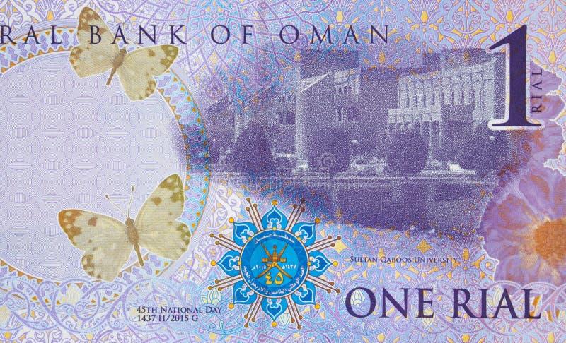 阿曼的苏丹卡布斯大学1张里亚尔2015年钞票clos 图库摄影