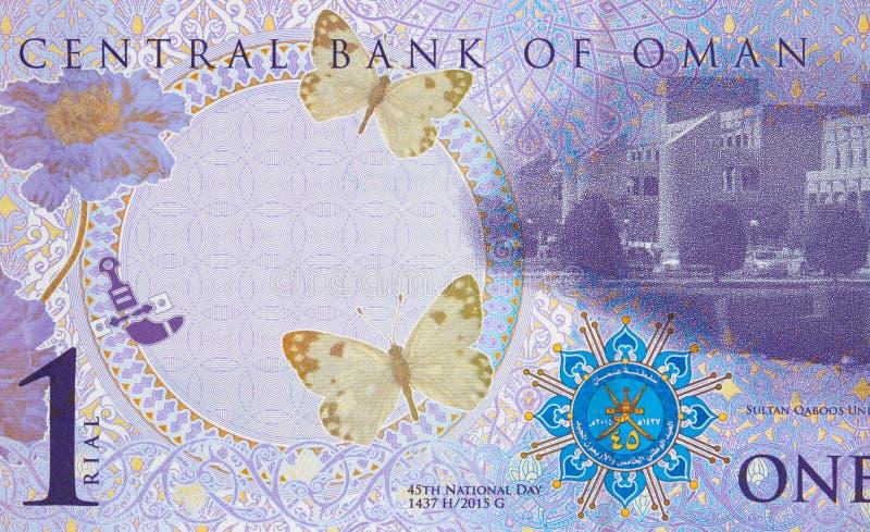 阿曼的苏丹卡布斯大学1张里亚尔2015年钞票clos 库存照片