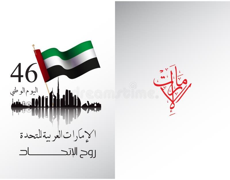 阿联酋国庆节庆祝 库存例证