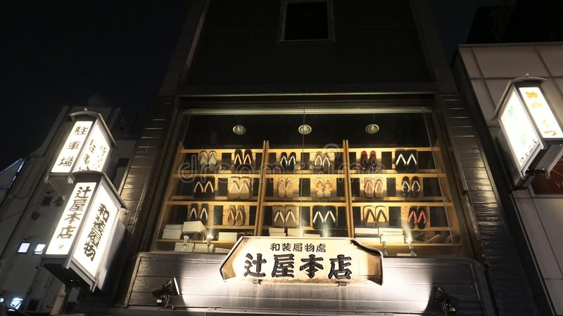 陈列室geta商店日本凉鞋 免版税图库摄影