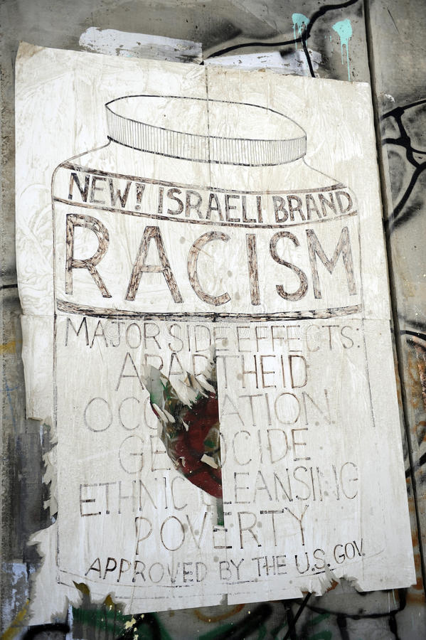 障碍街道画巴勒斯坦 库存照片