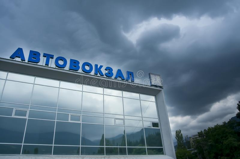 雅尔塔,乌克兰 雅尔塔公交车站的前面, 免版税库存图片