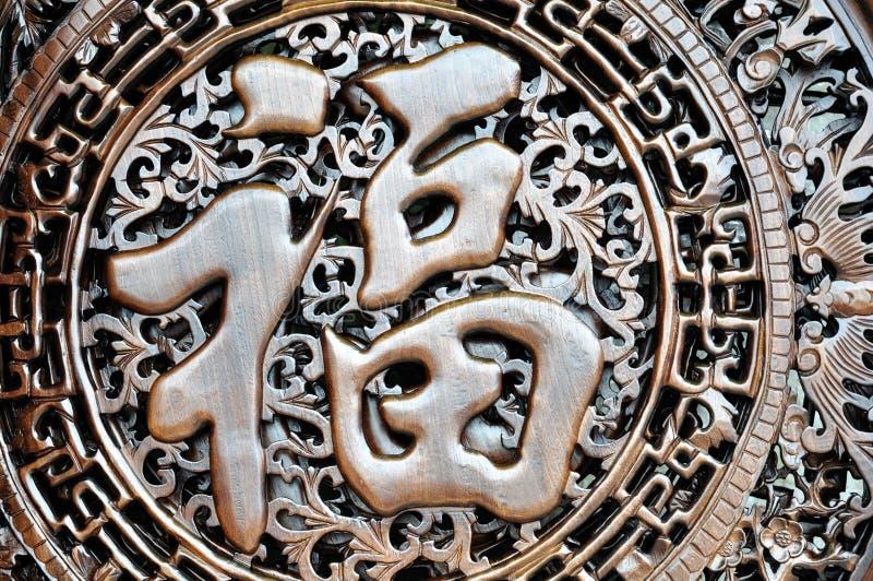 雕刻中国fu木头 库存图片