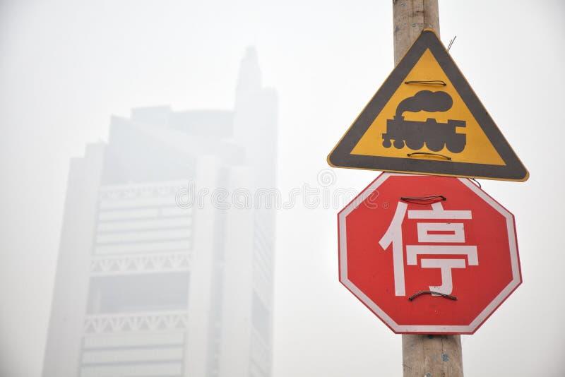 雾和阴霾在中国 免版税图库摄影