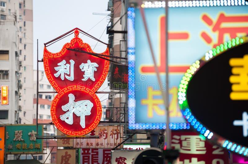 霓虹当铺签到九龙,香港 免版税图库摄影