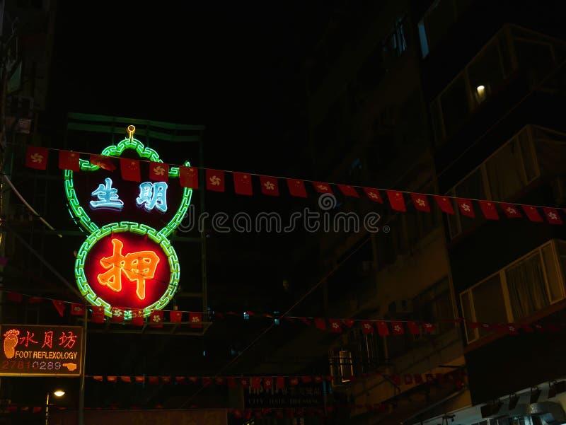 霓虹灯中国当铺标志板  免版税库存照片