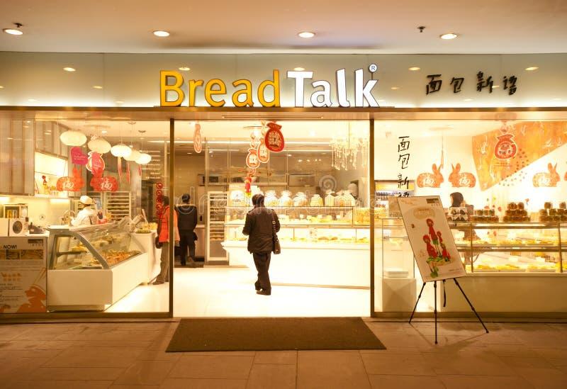 面包店面包瓷谈话 免版税图库摄影