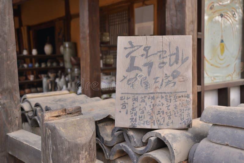 韩国书法木方向标志 库存图片
