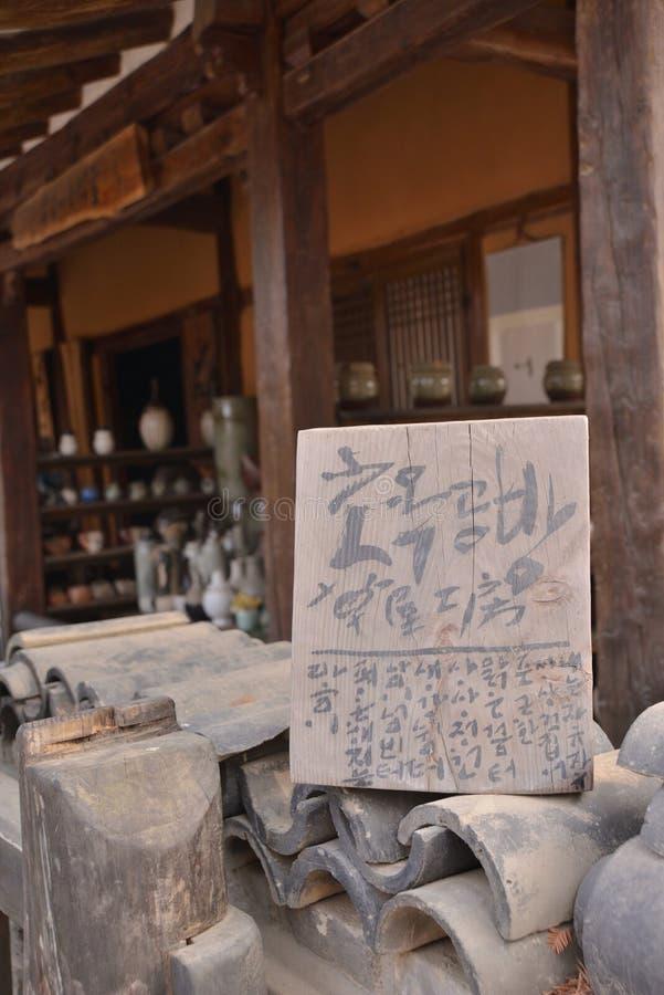 韩国书法木方向标志 免版税库存照片