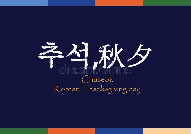韩国传统背景,韩国书法 翻译:Chuseok -韩国感恩 r 向量例证