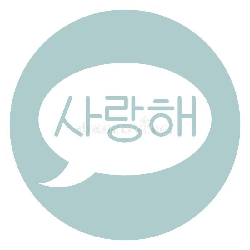韩国我爱你象 皇族释放例证