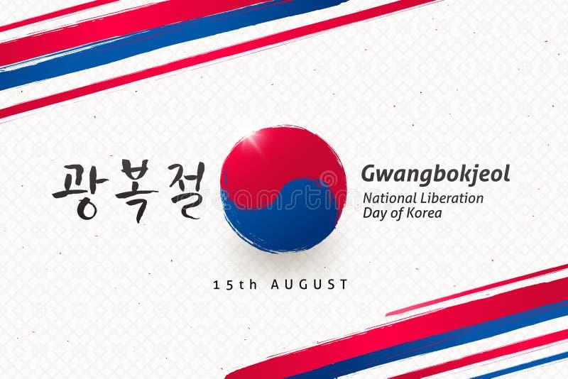 韩国的全国解放天 Gwangbokjeol 手拉的韩国标志、装饰品和刷子书法 向量例证