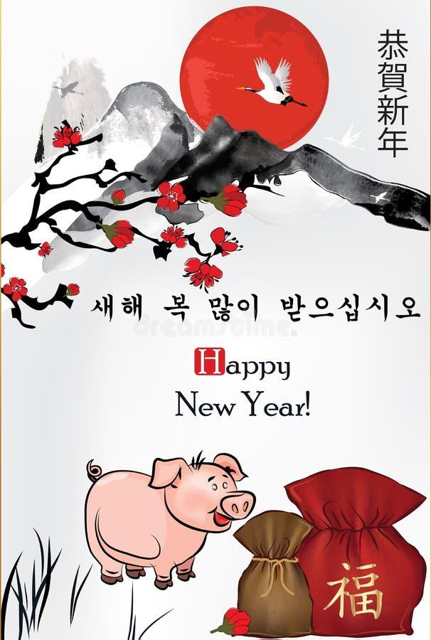 韩国贺卡猪的新年 韩国文本翻译:新年快乐,写与中国风格表意文字v 库存例证
