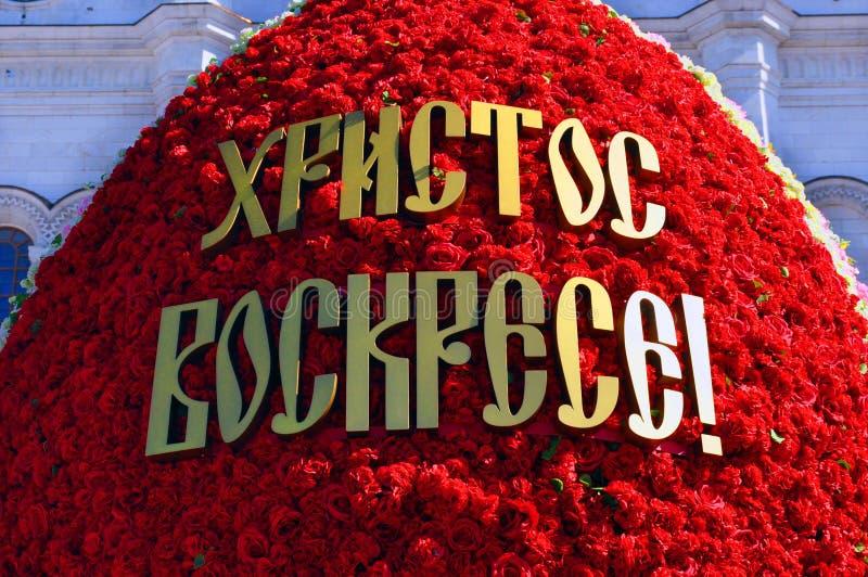 题字用俄语-基督上升 在基督大教堂的复活节彩蛋救主在莫斯科 免版税图库摄影