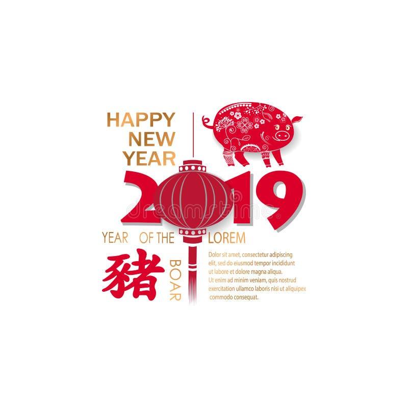 风格化愿望新年好2019年 公猪的年 中国翻译猪 向量例证
