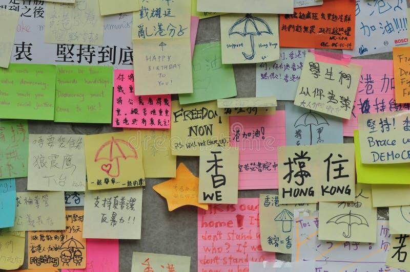 香港备忘录 免版税库存图片