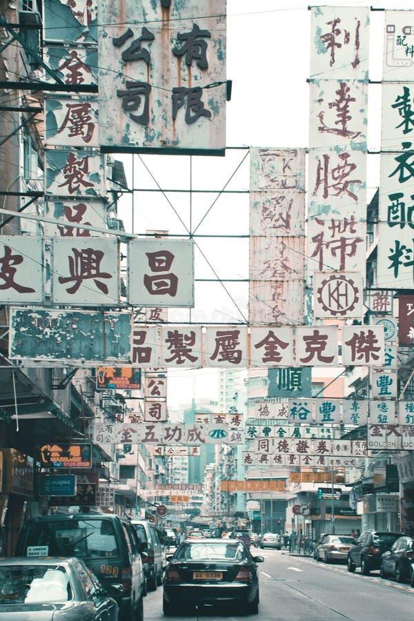 香港路牌地平线 库存图片