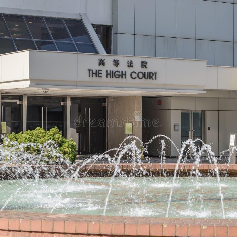 香港高等法院 库存照片
