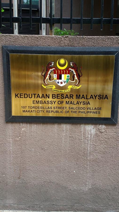 马来西亚使馆 免版税库存照片