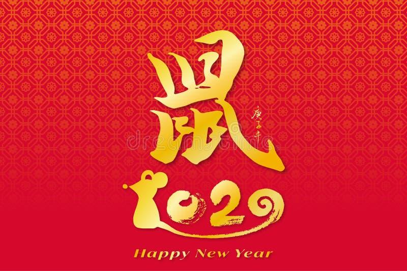 鼠的春节2020年,红色纸裁减鼠字符和亚洲元素称呼中国翻译:愉快的汉语 向量例证