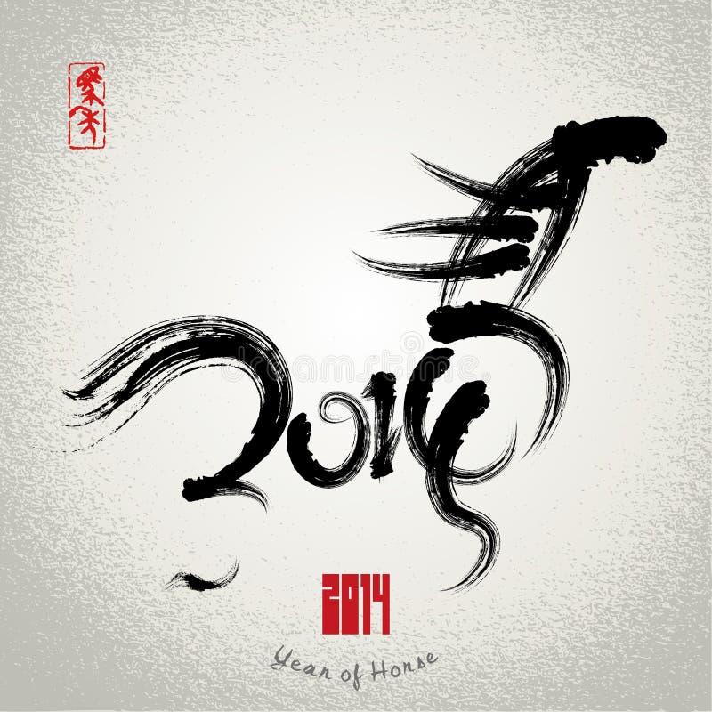 2014年:传染媒介中国年马,亚洲太阴年 库存例证