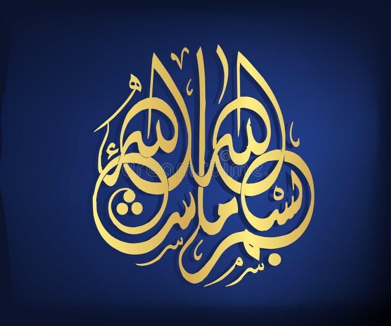 044 język arabski kaligrafia royalty ilustracja